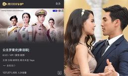 """""""ลิขิตรัก"""" บุกตลาดจีน เห็นเงียบๆ คนดูเพียบมากกว่า 250 ล้านวิว"""