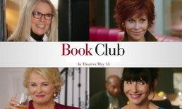 ปลุกความเสียว วัยเหี่ยวย่นกับ Book Club แก่แล้วไงใจยังสาว