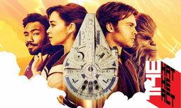 รีวิว Solo a Star Wars Story ภาคที่สดใสที่สุดในจักรวาลสตาร์วอร์ส