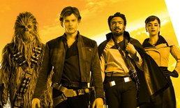 ใครเป็นใครใน Han Solo: A Star Wars Story