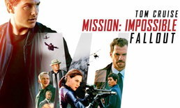 รีวิว Mission: Impossible-Fallout ราคาของความเชื่อใจ