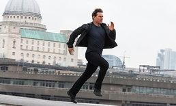 Mission: Impossible - Fallout สร้างสถิติใหม่เปิดตัวสูงสุดอันดับ 1