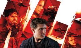 เรื่องไม่ลับกับความสำเร็จของ Mission: Impossible – Fallout