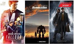 ส่อง 10 หนังฮอลลีวู้ดน่าดูประจำครึ่งปีหลัง 2018