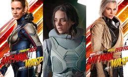 3 สาวจอมขโมยซีนใน Ant-Man and the Wasp