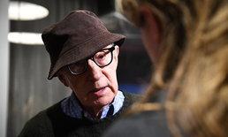 """ปี 2019 จะไม่มีหนังของ """"Woody Allen"""" ออกฉายเป็นครั้งแรกในรอบ 45 ปี"""