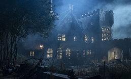 The Haunting of Hill House บ้านคือที่สิงสถิตของความเฮี้ยน...