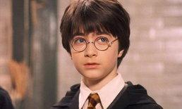 """โมโน เรตติ้งพุ่ง ฉาย """"แฮร์รี่ พอตเตอร์"""" 7 วัน 8 ภาครวด"""