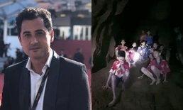 """หมูป่ามาแล้ว! ผกก.เพชฌฆาต+ศพไม่เงียบ ประกาศกำกับหนัง """"The Cave"""""""