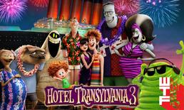 รีวิว Hotel Transylvania 3 แอนิเมชันสามัญประจำบ้านที่เหมาะกับทุกครัวเรือน