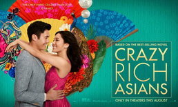 Crazy Rich Asians ว่าที่หนังโรแมนติกม้ามืดประจำปีนี้