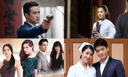 13 ละครไทยน่าจับตา 3 เดือนสุดท้ายปลายปี 2561