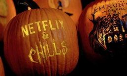 9 ความหลอน ต้อนรับฮาโลวีนบน Netflix
