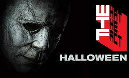 Halloween ฮาโลวีนภาคที่สนุกที่สุด