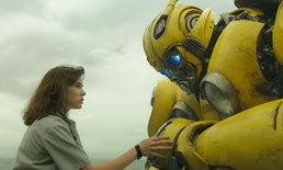 ตัวอย่างใหม่ Bumblebee กลับสู่ยุคเริ่มต้น