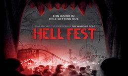 Hell Fest หนังไล่เชือดที่คุณคิดถึง กลับมาแล้ว!