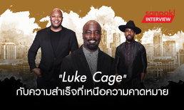 """สัมภาษณ์พิเศษ """"Luke Cage"""" ในวันที่ผลงานประสบความสำเร็จระดับโลก"""