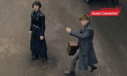 """Fantastic Beasts: The Crimes of Grindelwald"" ความงงของมักเกิลคนหนึ่งในการมองจิ๊กซอว์"