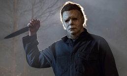 รีวิว Halloween 40 ปียังไม่สายที่จะฆ่ากัน (อีกครั้ง)