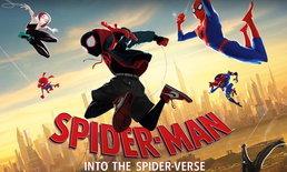 4 เหตุผลที่จะทำให้คุณหลงรัก Spider-Man: Into the Spider-Verse