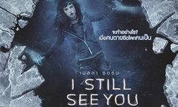 รีวิว I Still See You เพราะคนน่ากลัวกว่าผี