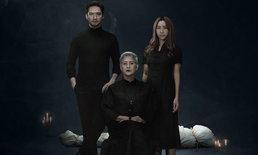 """""""สิงสู่"""" หนังผีไทย กับ """"การแสดง"""" ชวนขนลุกส่งท้ายปี"""