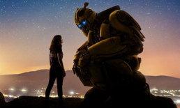 รีวิว Bumblebee ภาคที่ดีที่สุดในแฟรนชายส์ Transformers