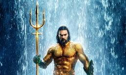 ทำความรู้จักโลกใต้สมุทรของ Aquaman