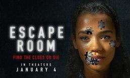 รีวิว Escape Room ทางออกที่ไม่มีอยู่จริง