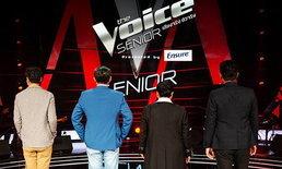เผยโฉมโค้ช The Voice Senior สุดเซอร์ไพรส์! การกลับมาของโค้ชคนดัง