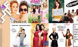 """5 หนังสร้างแรงบันดาลใจ...เปลี่ยนตัวเองใหม่เป็น """"คนที่ดีกว่าเดิม"""""""
