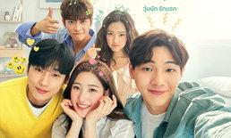 Netflix ส่งออริจินอลซีรีส์เกาหลี My First First Love จ่อคิวฉายเมษายนนี้