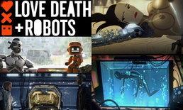 Love, Death & Robots แอนิเมชั่นสำหรับผู้ใหญ่ เลือดสาดกว่าที่คิด!