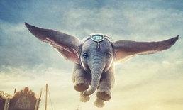 รีวิว Dumbo เมื่อดิสนีย์พาสเจอร์ไรซ์แอนิเมชั่นต้นฉบับ