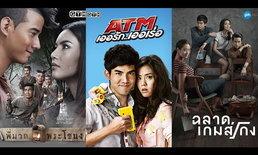 หนัง GTH-GDH เรื่องไหนปัง ทำเงินสูงสุดในไทย...ตามดูได้ที่ iflix