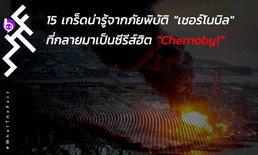 """15 เกร็ดน่ารู้จากภัยพิบัติ """"เชอร์โนบิล"""" ที่กลายมาเป็นซีรีส์ฮิต """"Chernobyl"""""""