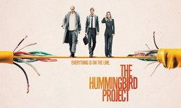 รีวิว The Hummingbird Project ทุ่มสุดตัว ชาตินี้ต้องรวย