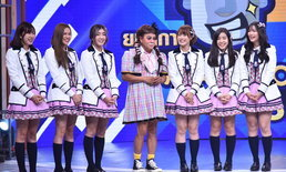 """BNK48 เผยฝันวัยเด็ก ในรายการ """"ยุทธการขยับเหงือก 5.0"""" ที่แรก!"""