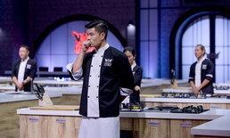 The Next Iron Chef วัตถุดิบปริศนา สร้างหายนะ 10 เชฟสุดเครียดเจอแรงกดดัน
