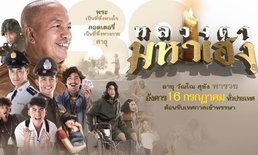 รีวิว หลวงตามหาเฮง หวยและสังคมไทย