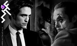 ไม่ต้องจิ้น! Joker เวอร์ชั่น วาคีน ฟินิกซ์ จะไม่มีวันเจอกับ Batman โรเบิร์ต แพตทินสัน