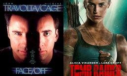 Face/Off รีเมคและ Tomb Raider ภาคต่อมาแน่