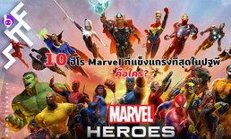 10 ฮีโร Marvel ที่แข็งแกร่งที่สุดในปฐพีคือใคร?
