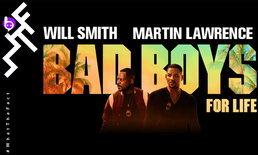 [รีวิว] Bad Boys for Life เมื่อหนังคู่หูตำรวจโหดมันฮายุค 90s ยังไม่ตาย
