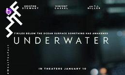 [รีวิว] Underwater มฤตยูใต้สมุทร - ยำหนังเอเลียนแค่เปลี่ยนไปอยู่ใต้ทะเล