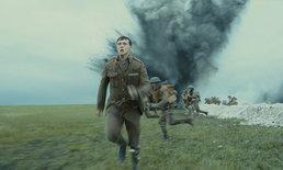 รีวิว 1917 - ปัดตกหนังม้ามืด นี่คือตัวเต็งหนังรางวัล