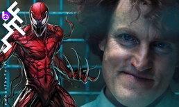 """Venom 2 เผยภาพแรกของตัวร้าย """"คาร์เนจ"""" กับชุดสีสันและวิกผมสีแดง"""