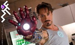 แฟน Iron Man สร้างชุดเกราะที่ยิงลำแสงออกมาได้จริง