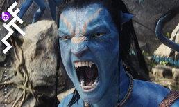4 ภาคต่อ Avatar ใช้ทุนสร้างมหาศาลถึง 1,000 ล้านเหรียญฯ และจะกลับมาถ่ายต่อแล้วหลังหยุด Covid