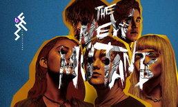 ชมคลิปเปิดเรื่องและตัวอย่างสุดท้าย The New Mutants สวนกระแสว่า อาจสตรีมลง Disney+
